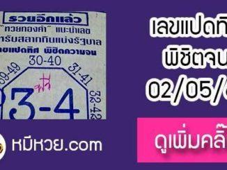 หวยซอง เลขแปดทิศ พิชิตความจน2/5/61