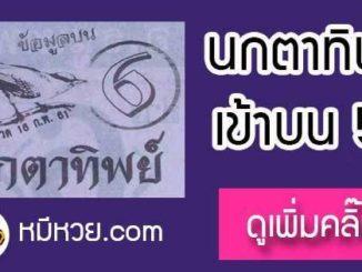 หวยซองนกตาทิพย์ 16/2/61