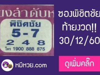 หวยพิชิตชัย30/12/60 เด็ด 2 งวดซ้อน