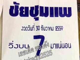 หวยซองชัยชุมแพ30/12/2559