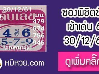 หวยซอง หวยพิชิตชัย30/12/61