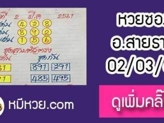 หวยซอง อาจารย์สายธาร2/3/61