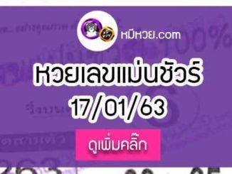 หวยซองเลขแม่นชัวร์ 17/01/63