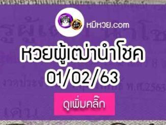 หวยซอง ครูผู้เฒ่านำโชค 1/02/63