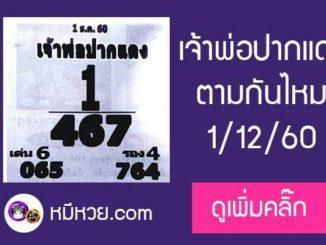 หวยซอง เจ้าพ่อปากแดง 1/16/60