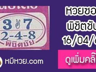 หวยซอง หวยพิชิตชัย16/4/61