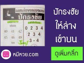 หวยซองปักธงชัย2/5/2560 เข้า2งวดซ้อน