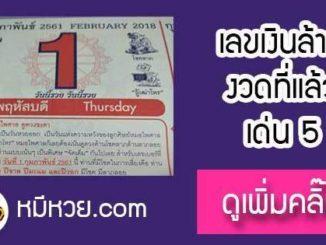 หวยปฎิทิน หมอไพศาล1/2/61
