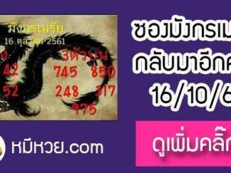 หวยซอง มังกรเมรัย16/10/61 เข้าตรงล่าง