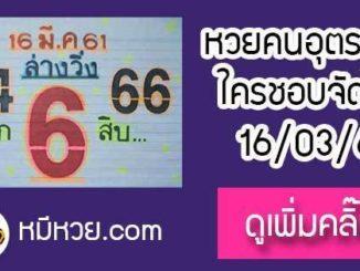 หวยซอง หวยคนอุตรดิตถ์16/3/61
