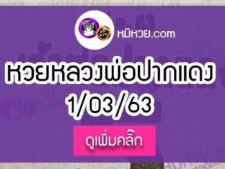หวยหลวงพ่อปากแดง 1/03/63