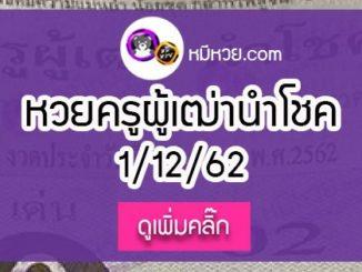 หวยซอง ครูผู้เฒ่านำโชค 1/12/62