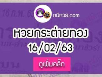 หวยซอง กระต่ายทอง 16/02/63