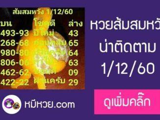 หวยซอง ส้มสมหวัง1/12/60