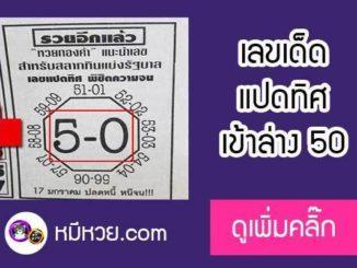 หวยซอง เลขแปดทิศ พิชิตความจน1/2/61