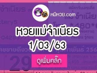 หวยแม่จำเนียร 1/03/63 [สิบเลขเด็ดขายดี]