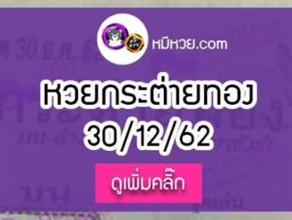 หวยซอง กระต่ายทอง 30/12/62