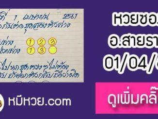หวยซอง อาจารย์สายธาร1/4/61