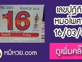 หวยปฎิทิน หมอไพศาล16/3/61