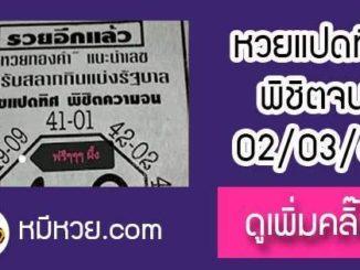 หวยซอง เลขแปดทิศ พิชิตความจน2/3/61