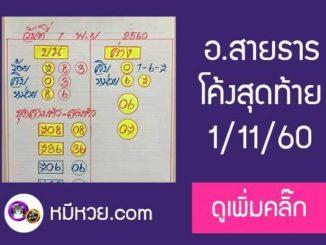หวยซอง อาจารย์สายธาร1/11/60