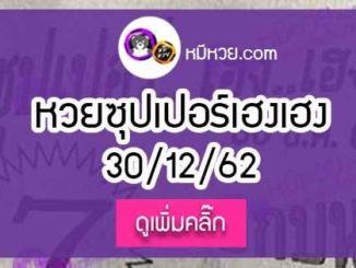 หวยซองซุปเปอร์เฮงเฮง 30/12/62