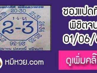หวยซอง เลขแปดทิศ พิชิตความจน1/6/61