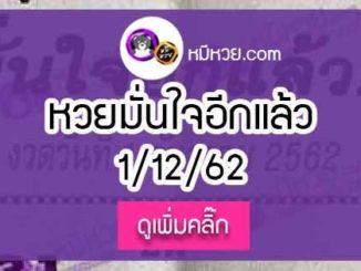 หวยซอง มั่นใจอีกแล้ว 1/12/62