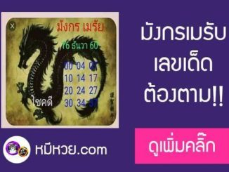 หวยซอง มังกรเมรัย16/12/60 เข้าตรงล่าง