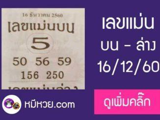 หวยซอง เลขแม่นล่าง16/12/60