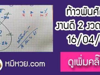 หวยซองท้าวพันศักดิ์16/4/61