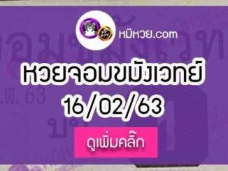 หวยซองจอมขมังเวทย์ 16/02/63