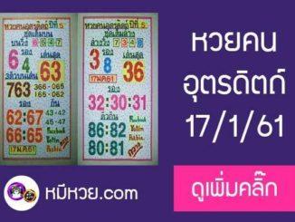 หวยซอง หวยคนอุตรดิตถ์17/1/61