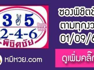 หวยซอง หวยพิชิตชัย1/9/61