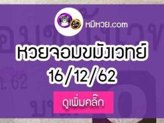 หวยซองจอมขมังเวทย์ 16/12/62