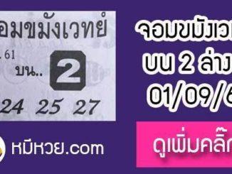 หวยซองจอมขมังเวทย์ 1/9/61