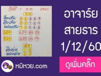หวยซอง อาจารย์สายธาร1/12/60