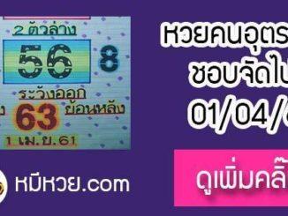หวยซอง หวยคนอุตรดิตถ์1/4/61