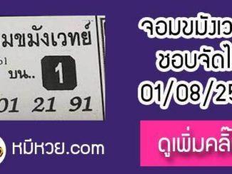 หวยซองจอมขมังเวทย์ 1/8/61