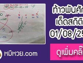 หวยซองท้าวพันศักดิ์1/8/61
