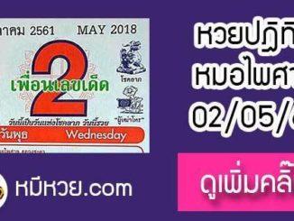 หวยปฎิทิน หมอไพศาล2/5/61