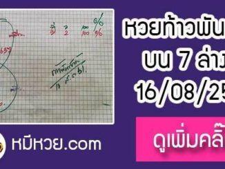 หวยซองท้าวพันศักดิ์16/8/61