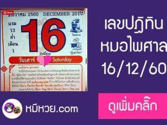 หวยปฎิทิน หมอไพศาล16/12/60