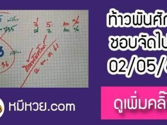 หวยซองท้าวพันศักดิ์2/5/61