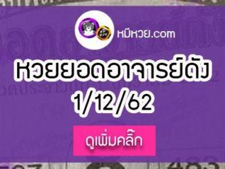 หวยซอง ยอดอาจารย์ดัง 1/12/62