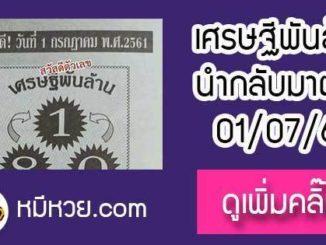 หวยเศรษฐีพันล้าน1/7/61