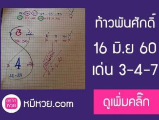 หวยซองท้าวพันศักดิ์16/6/2560