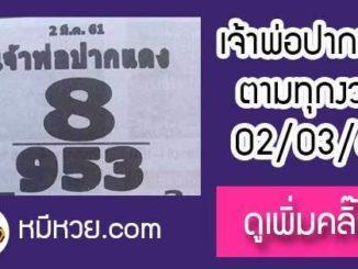 หวยซอง เจ้าพ่อปากแดง 2/3/61