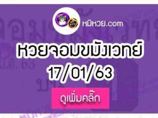 หวยซองจอมขมังเวทย์ 17/01/63