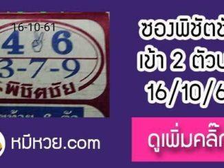 หวยซอง หวยพิชิตชัย16/10/61